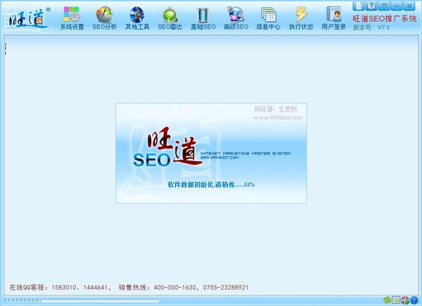 旺道SEO推广系统 V7.1绿色版