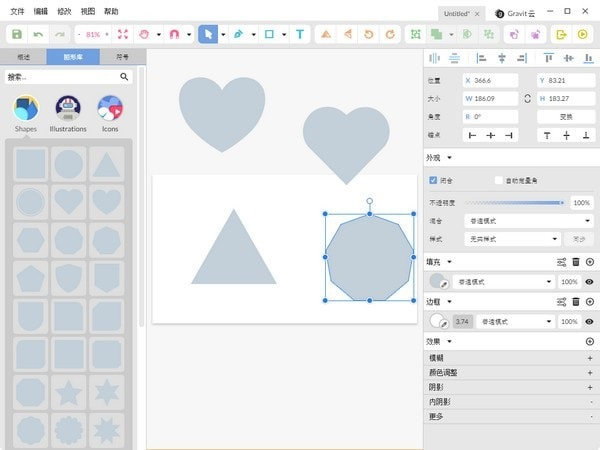Gravit Designer 官方版 V3.2.6