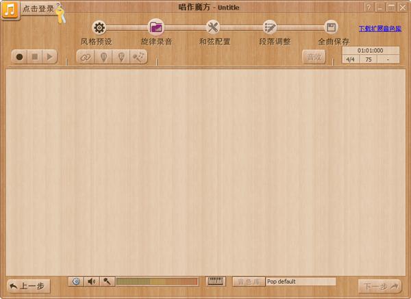 唱作魔方 V1.2.4.061 正式版