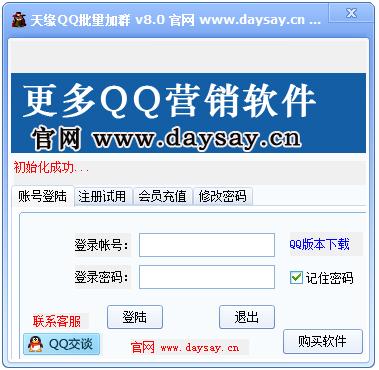 天缘QQ批量加群软件 V8.1 绿色版