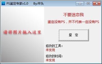 PS鉴定专家 官方版 V1.0