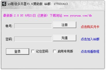 YY随缘多开器 V2.20