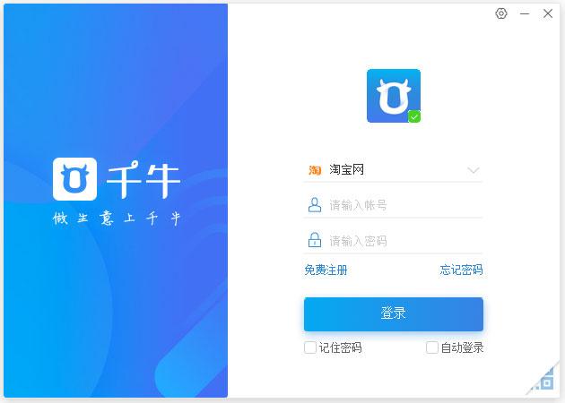 千牛电脑版 V6.10.05N 中文版