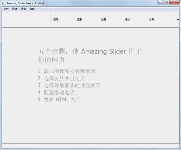 Amazing Slider(网页制作软件) V6.8 多国语言绿色版