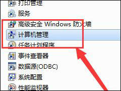 Win7系统找不到文件computer management.lnk怎么办