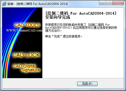 CAD二维码 V1.0 官方版For AutoCAD2004-2014