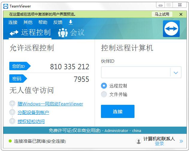 TeamViewer13(远程控制) V14.1.3399 绿色版