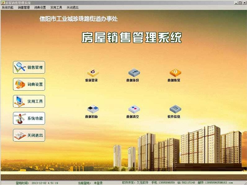 久龙房屋销售管理系统 官方版 V2.0