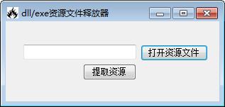 dll/exe资源文件释放器 V1.0 绿色免费版