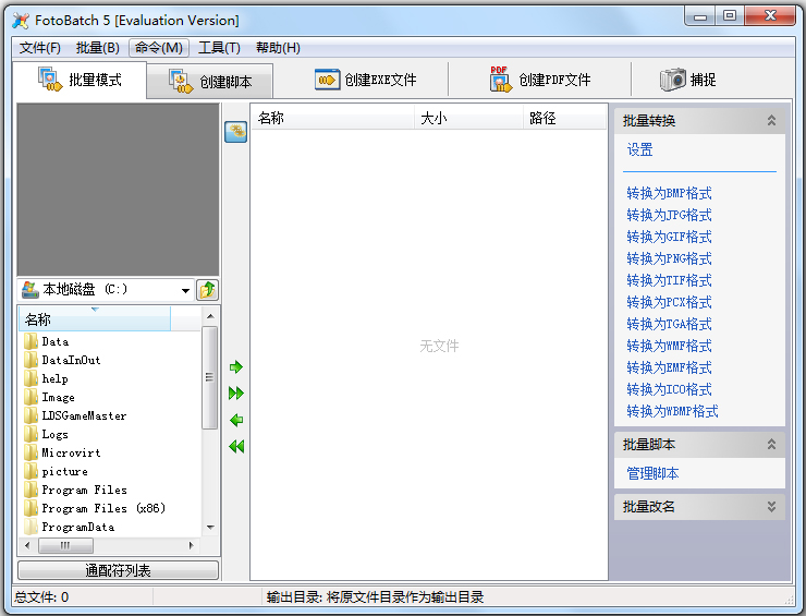 FotoBatch(魔法图像批量转换) V5.03.6420 绿色版