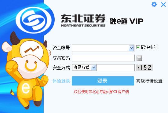 东北证券融e通VIP V1.01