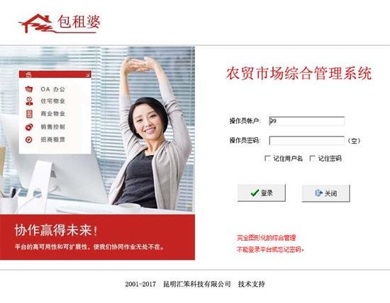 包租婆农贸市场综合管理系统 官方版 V10.221