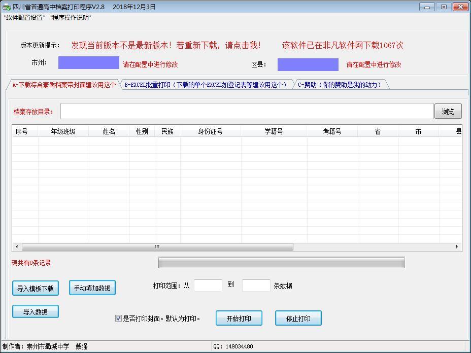 四川省普通高中档案打印程序 V2.8