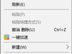 "Win10如何删除右键菜单中的""一键加速""选项?"