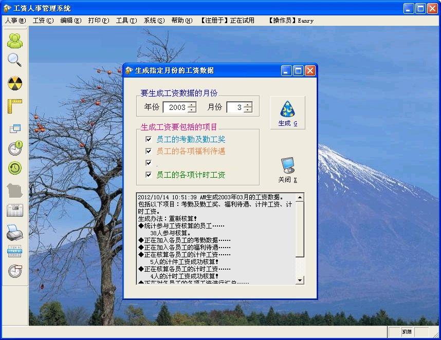 立信工资人事管理系统 官方版 V4.0