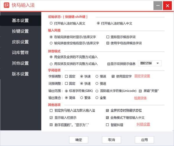 快马输入法 官方版 V1.0.0.0