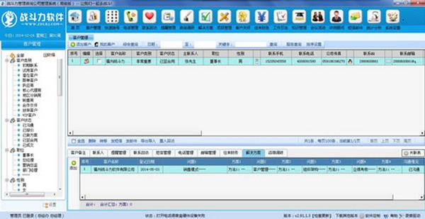战斗力管理软件 高级版 V2.91.1.3