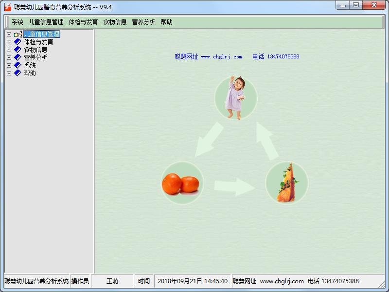 聪慧幼儿园营养计算软件 V9.4
