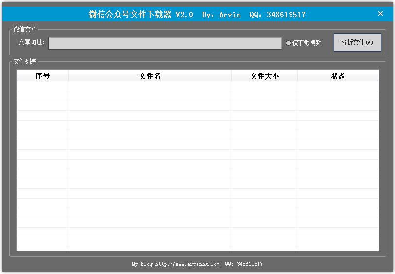微信公众号文件下载器 V2.0 绿色版