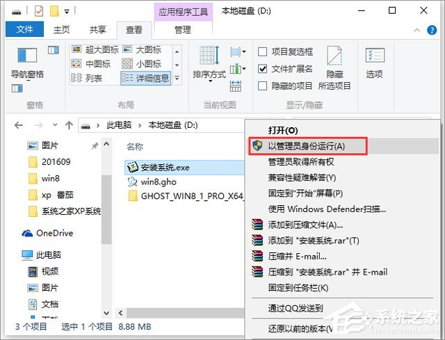 GHOST WIN8 X86 装机专业版 V2018.11 (32位)