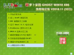 萝卜家园 GHOST WIN10 X86 旗舰稳定版 V2018.11(32位)