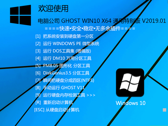 电脑公司 GHOST WIN10 X64 通用特别版 V2019.01(64位)