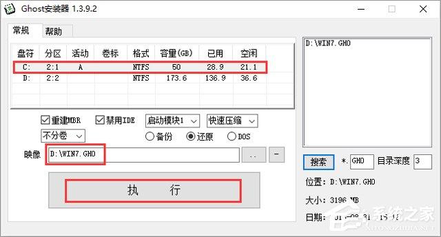雨林木风 GHOST WIN10 X86 欢度元旦版 V2019.01(32位)