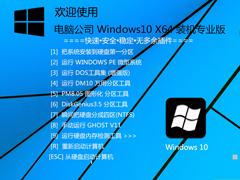 电脑公司 GHOST WIN10 X64 极速体验版 V2018.12(64位)