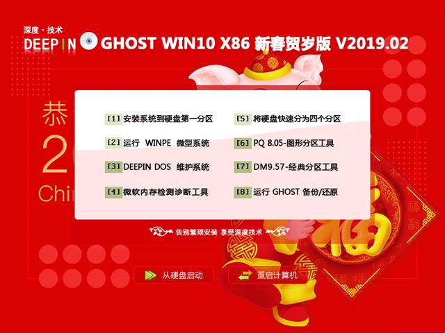深度技术 GHOST WIN10 X86 新春贺岁版 V2019.02(32位)