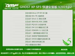 雨林木风 GHOST XP SP3 快速安装版 V2019.02