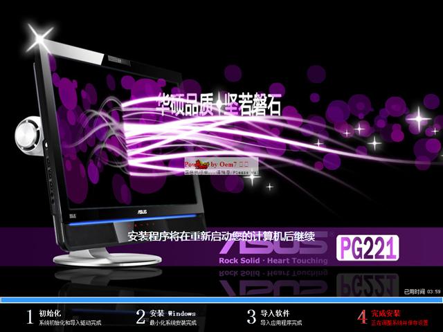 华硕 AUSU GHOST WIN7 SP1 X64 稳定安全版 V2019.02 (64位)