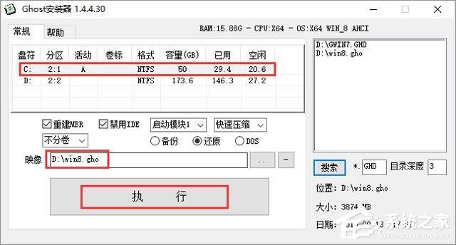 GHOST WIN8 X64 装机专业版 V2018.09 (64位)