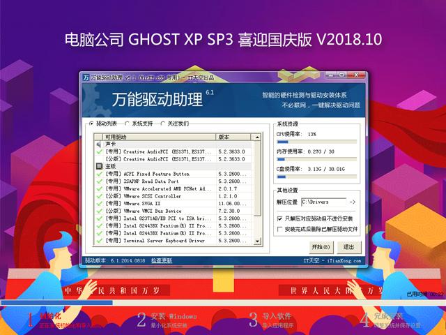 电脑公司 GHOST XP SP3 喜迎国庆版 V2018.10