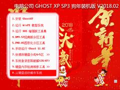 电脑公司 GHOST XP SP3 狗年装机版 V2018.02