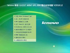 lenovo 联想 GHOST WIN7 SP1 X64 笔记本专用版 V2018.12(64位)
