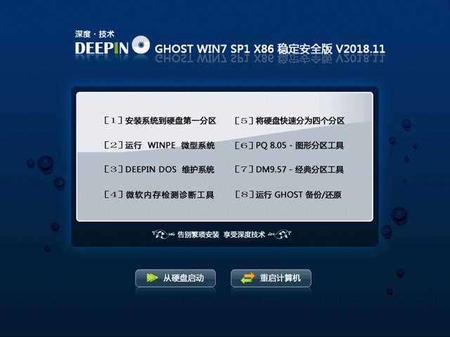 深度技术 GHOST WIN7 SP1 X86 稳定安全版 V2018.11(32位)