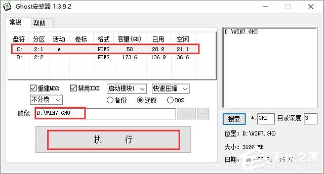 番茄花园 GHOST WIN7 SP1 X86 正式优化版 V2018.05 (32位)