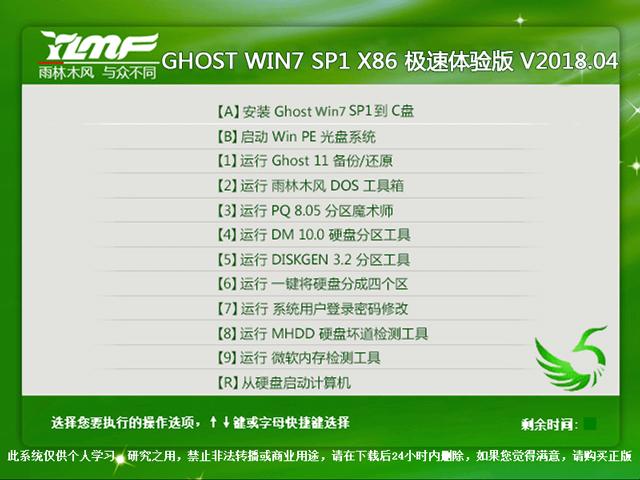 雨林木风 GHOST WIN7 SP1 X86 极速体验版 V2018.04(32位)