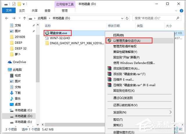 电脑公司 GHOST WIN7 SP1 X86 狗年装机版 V2018.02(32位)