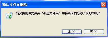 WinXP系统设置删除文件不进回收站的具体方法