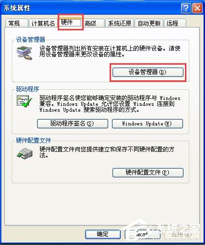 WinXP系统没有可用的音频设备怎么办?