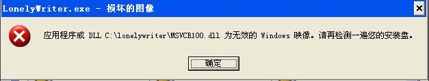 "WinXP系统小黑屋提示""损坏的图像""怎么解决?"