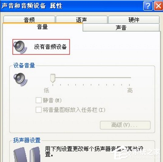 WinXP找不到音频设备的解决方法