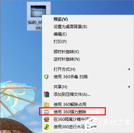 Windows7强行删除文件的方法