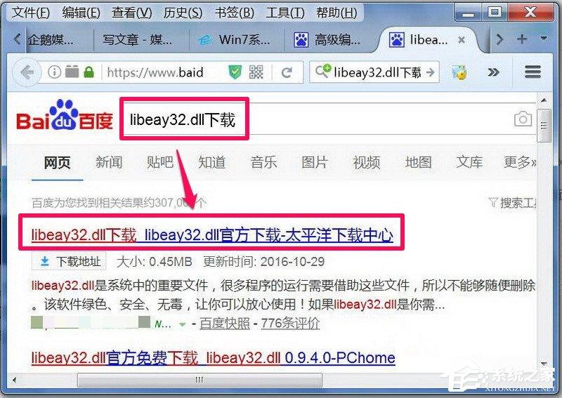 Win7系统libeay32.dll文件丢失的具体解决方法