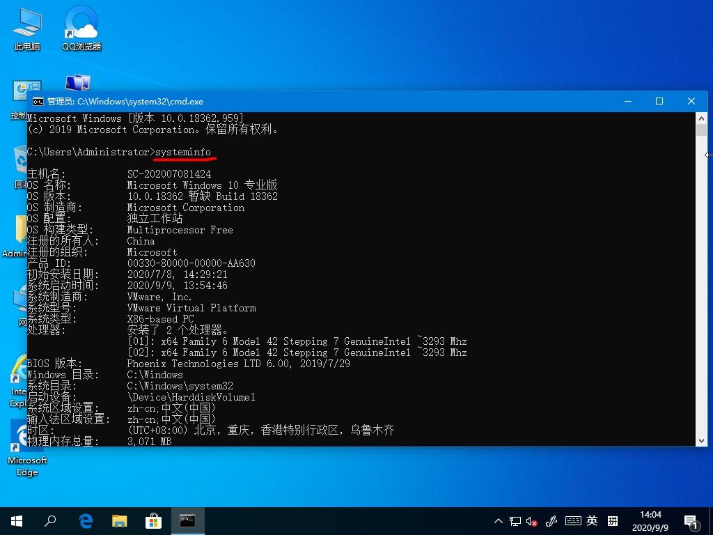 Windows10如何查看虚拟内存的使用情况