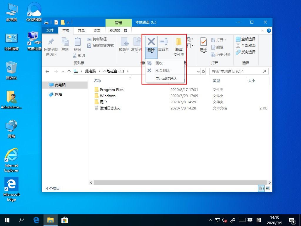 Win10 2004文件永久删除的使用方法