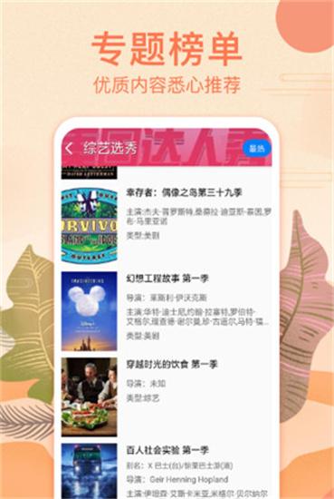 精东app