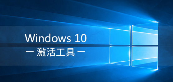 Win10激活工具下载