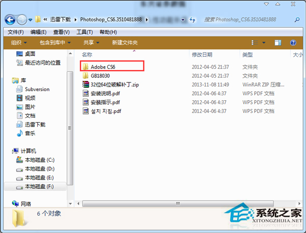 Adobe Photoshop CS6简体中文版的安装及破解方法